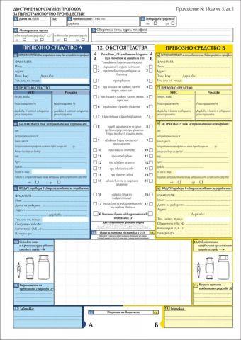 Констативен Протокол за ПТП