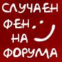 Смяна на 3тия стоп - последно мнение от sluchaen_fen